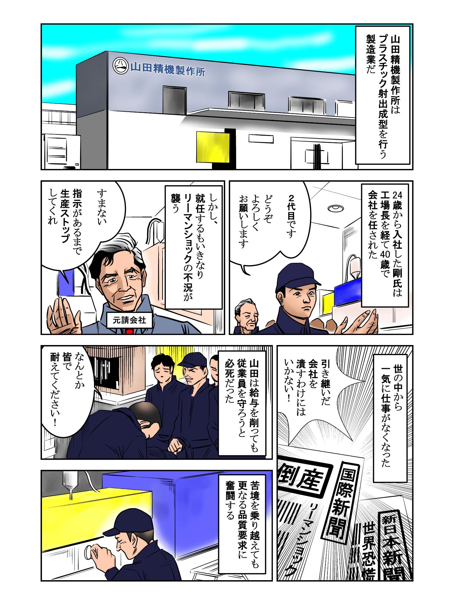 山田精機製作所山田精機製作所