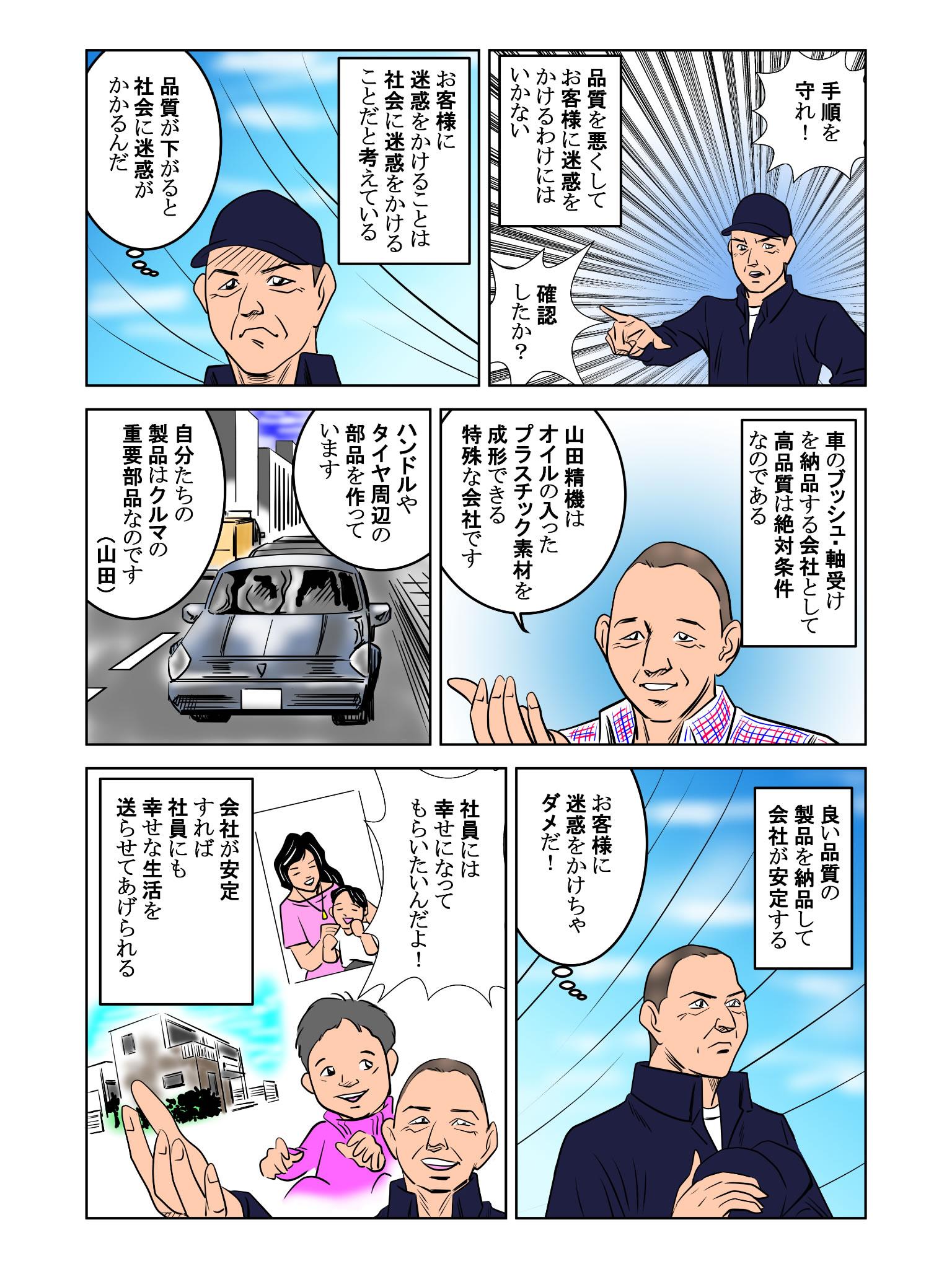 山田精機製作所